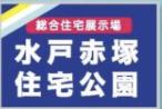 水戸赤塚住宅公園 特設ページ