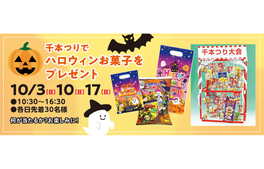 千本つりでハロウィンお菓子をプレゼント《水戸赤塚住宅公園》
